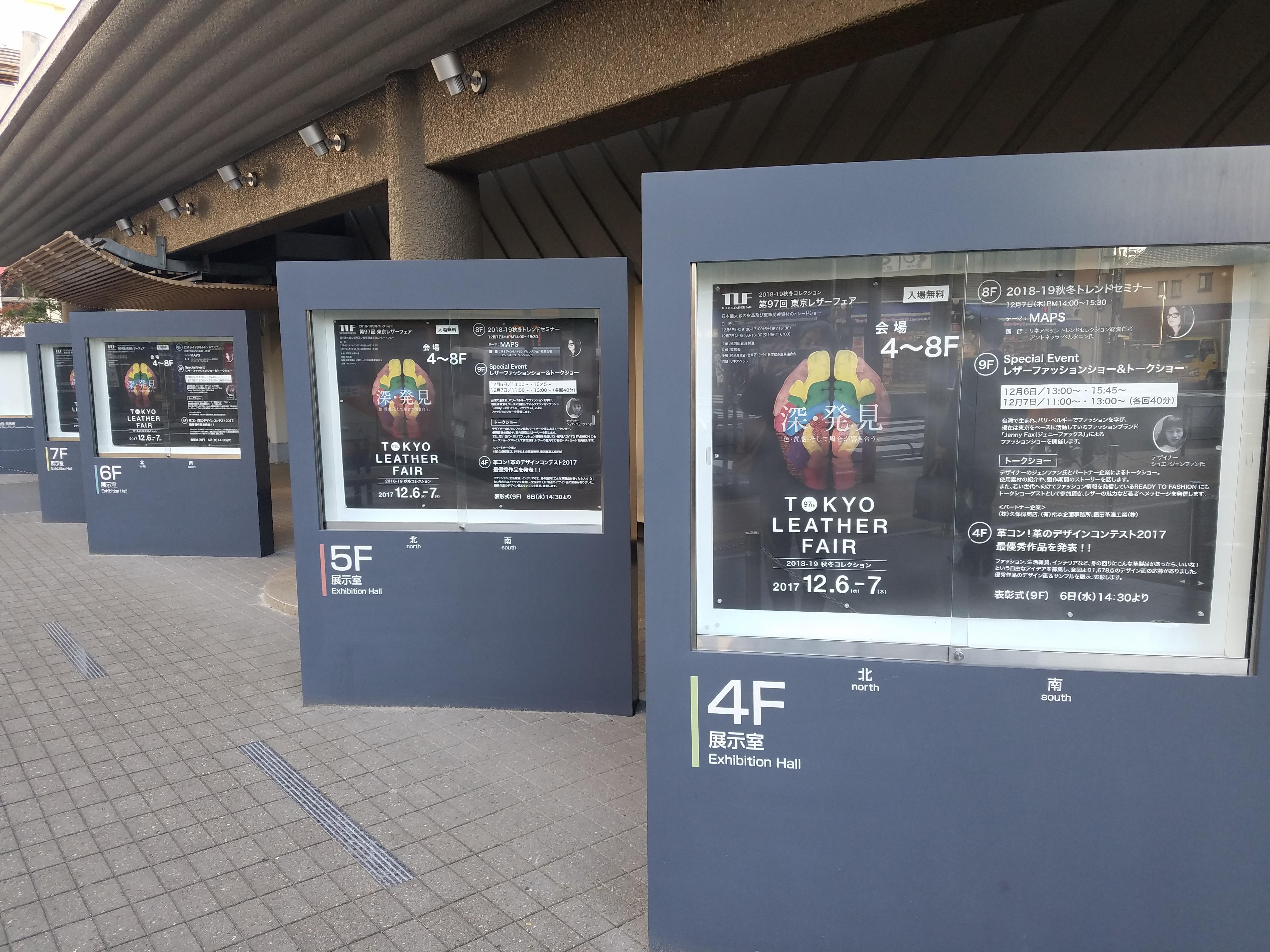 東京レザーフェアに行ってきました。