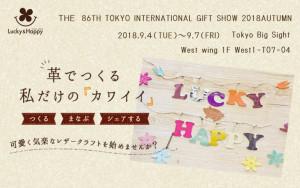 L&Hgiftshow2018